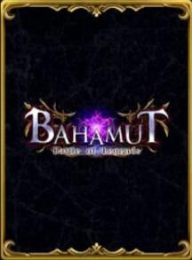 進撃のバハムート2