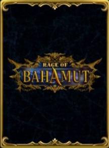 神撃のバハムート3