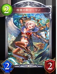煌翼の戦士・リノ