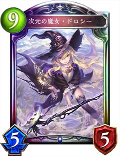 次元の魔女ドロシー1