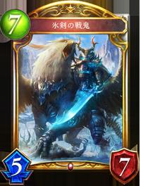 氷剣の戦鬼