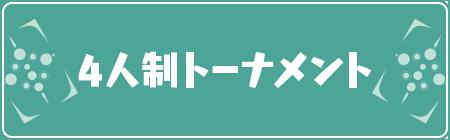 4人制トーナメント