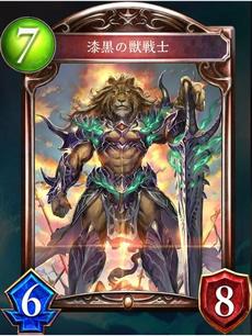 漆黒の獣戦士