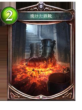 焼けた鉄靴