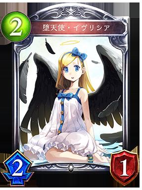 堕天使・イヴリシア