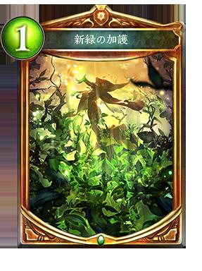 新緑の加護