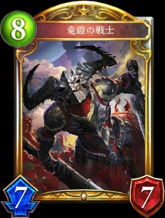 竜鎧の戦士
