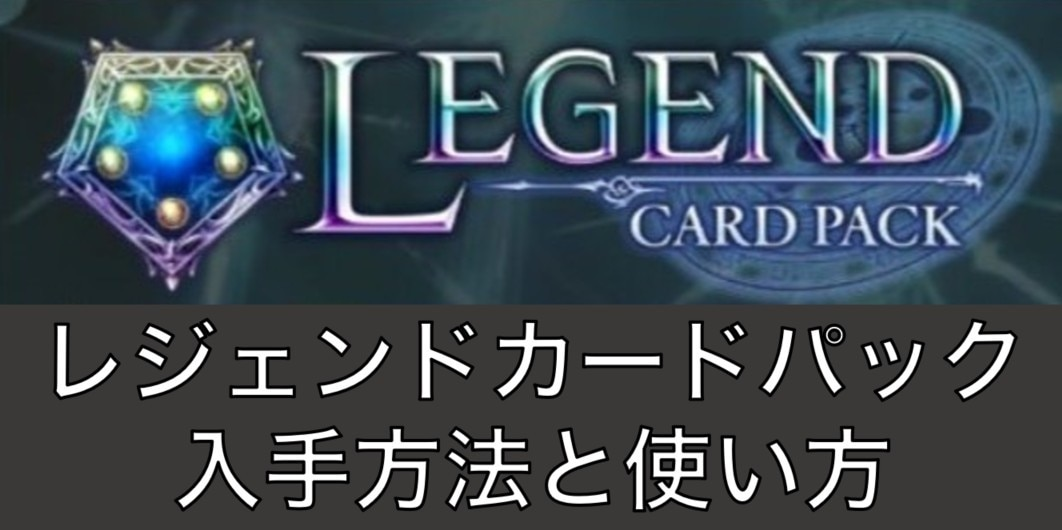レジェンドカードパックチケットの入手方法と使い方