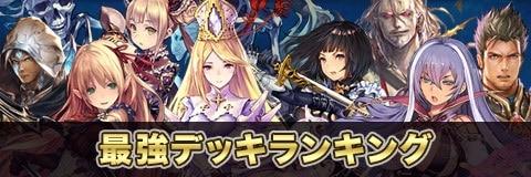 ローテーション最強デッキランキング(7/23更新)