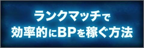 ランクマッチで効率的にBPを稼ぐ方法