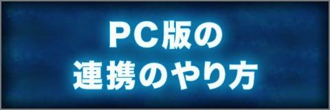 PC版(DMM)の連携(同期)のやり方