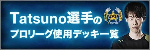 Tatsuno選手のプロリーグ使用デッキ一覧