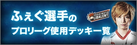 ふぇぐ選手のプロリーグ使用デッキ一覧