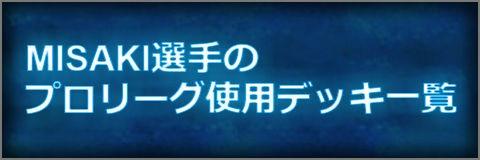 MISAKI選手のプロリーグ使用デッキ
