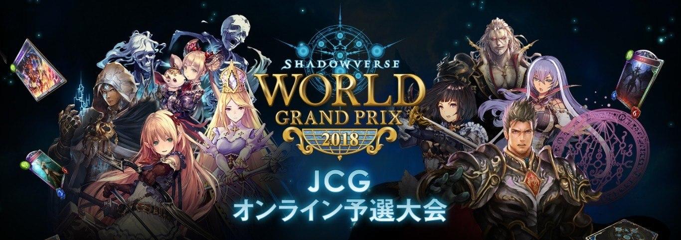 JCGオンライン予選大会
