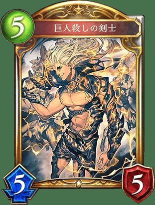 巨人殺しの騎士
