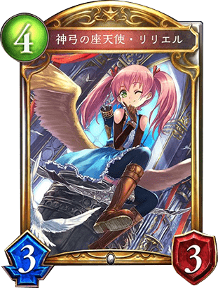神弓の座天使・リリエル