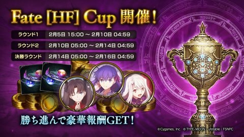 Fate [HF] Cup