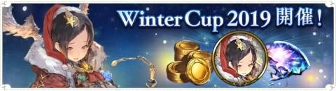 オールスター2pick攻略|ウィンターカップ2019