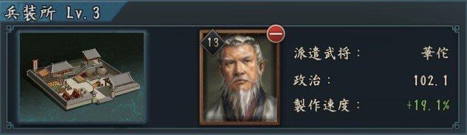 所 装 新 兵 三国志