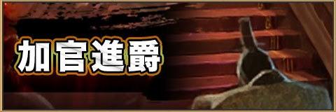 加官進爵イベント