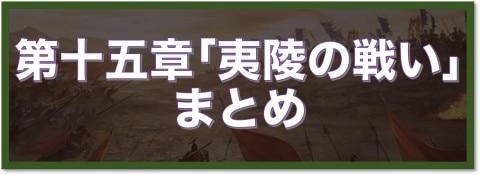 第十五章「夷陵の戦い」まとめ