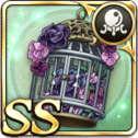 狂花の籠(禍)