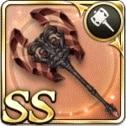業炎の石斧