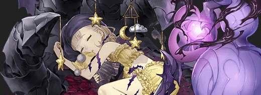 いばら姫|淫蠍のクレリックの評価と解放条件