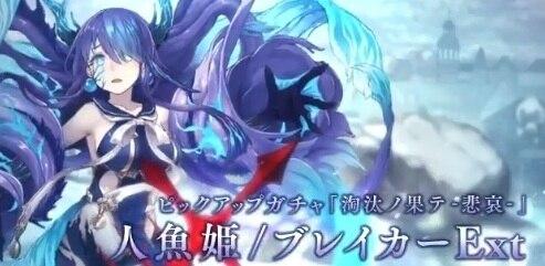 人魚姫 ブレイカーExtの評価と解放条件