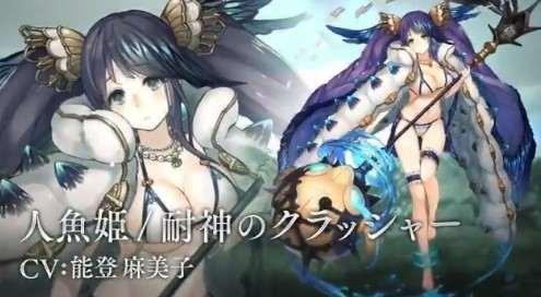 人魚姫 耐神のクラッシャーの評価と解放条件