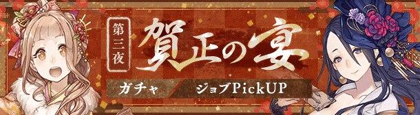 賀正の宴第三弾【赤ずきん/かぐや姫】ガチャシミュレーター