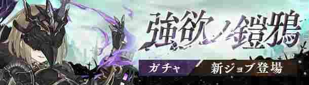 強欲の鎧鴉ガチャシミュレーター