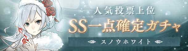 ホワイトデー記念ガチャシミュレーター【スノウホワイト編】