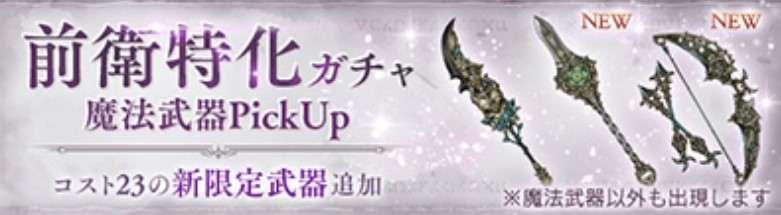 前衛特化ガチャシミュレーター【魔法武器ピックアップ】