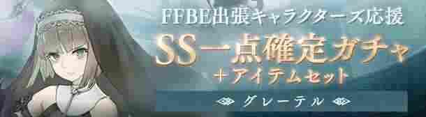 FFBE出張キャラクターズ応援SS1点確定ガチャ【グレーテル】