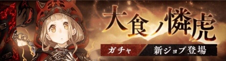 大食ノ憐虎ガチャシミュレーター