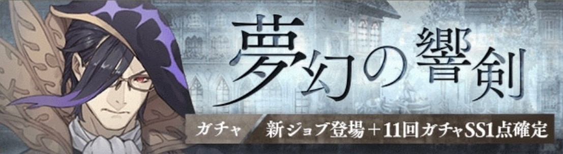 夢幻の響剣ガチャシミュレーター