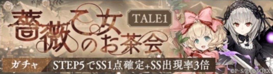 薔薇乙女のお茶会TALE1当たり考察