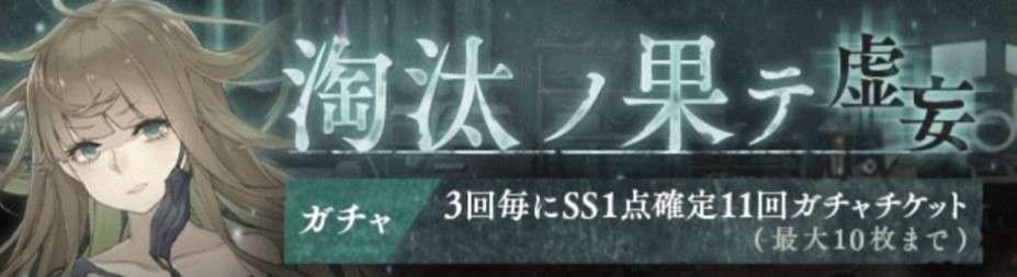 淘汰ノ果テ虚妄ガチャシミュレーター