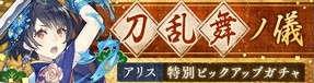 刀乱舞の儀ガチャシミュレーター【お正月ガチャ/アリスピックアップ】