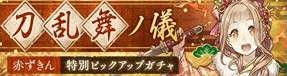 刀乱舞の儀ガチャシミュレーター【お正月ガチャ/赤ずきんピックアップ】