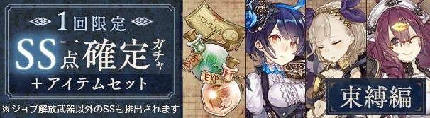 SS確定ガチャ(束縛編)ガチャシミュレーター