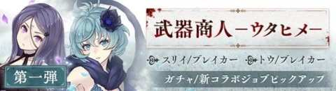 DOD3コラボ第1段ガチャシミュレーター【武器商人】