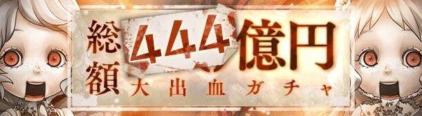 総額444億円大出血ガチャシミュレーター【SS一点確定】