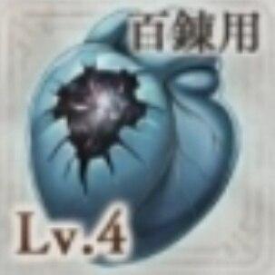 竜の心臓(水)