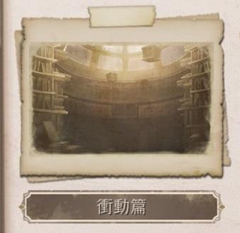 モノガタリ衝動篇(ノーマル)攻略チャート一覧