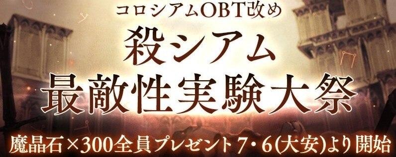 殺シアム実験大祭・魔晶石プレゼント