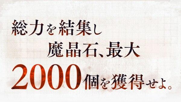 魔晶石2000個プレゼント