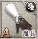 2B防具(手)